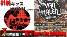 Ep. 166 The Authors of KISS IN JAPAN and VAN HALEN RISING